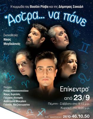 astra-epikentro2