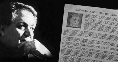 Μάνος Χατζιδάκις - Βιογραφικό σε πρώτο πρόσωπο