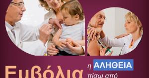 «Εμβόλια: Η Αλήθεια πίσω από τους Μύθους». Ημερίδα στην Πάτρα από την Επιστημονική Εταιρεία Φοιτητών Ιατρικής Ελλάδας