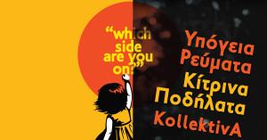 Which Side are You on? Υπόγεια Ρεύματα, Κίτρινα Ποδήλατα και KollektivA στον Σταυρό του Νότου