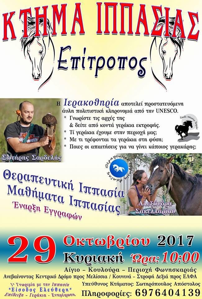 epitropos-ippikos-agiou