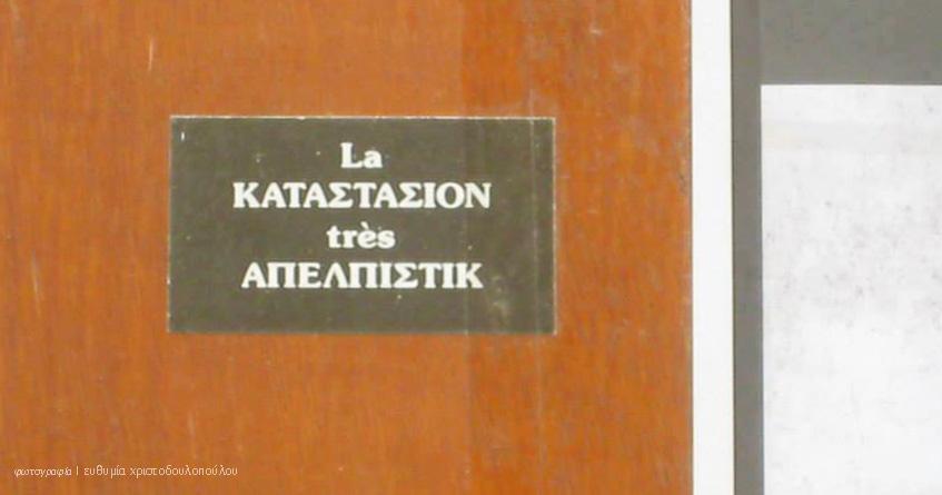 katastasion