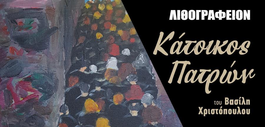 katoikos-patrwn-poster-smal