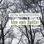kountouri_ligo_prin_vrexei