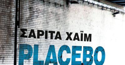 """Σαρίτα Χαΐμ - """"Placebo"""""""