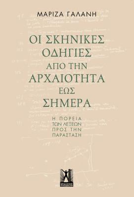 skinikes_odigies