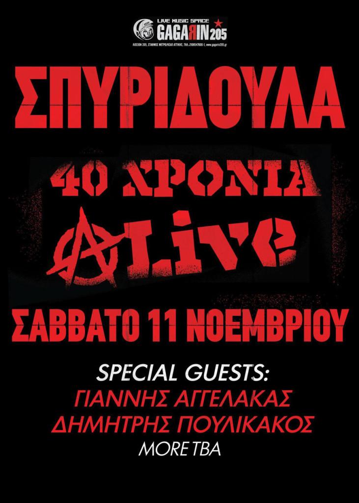 spyridoula-alive-1