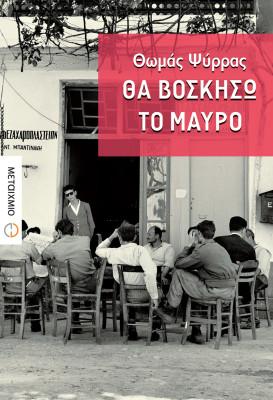 tha-voskiso-to-mayro