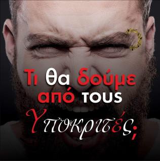 ypokrites