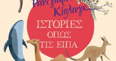 Ράντγιαρντ Κίπλινγκ - «Ιστορίες όπως τις είπα»