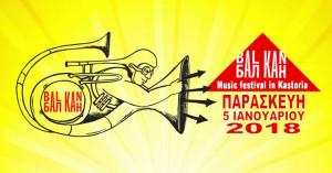 4ο Φεστιβάλ βαλκανικής μουσικής στην Καστοριά