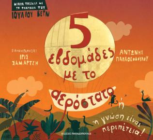 5-EBDOMADES-ME-TO-AEROSTATO_eso-1
