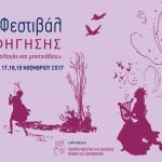 6o-festival-afigisis