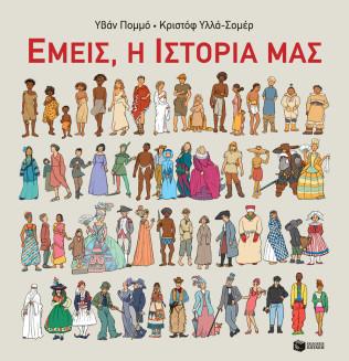 Emeis,-i-istoria-mas
