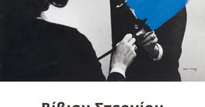 Βίβιαν Στεργίου – «Μπλε υγρό»