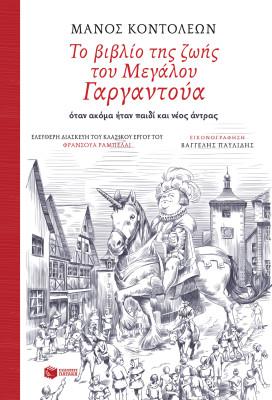 To-vivlio-tis-zois-tou-megalou-Gargadoua