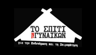 to-spiti-twn-gynaikwn