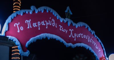 Το «Πάρκο των Χριστουγέννων» στο Αίγιο