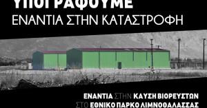 Συλλογή υπογραφών ενάντια στην καύση βιορευστών στο Εθνικό Πάρκο Λιμνοθάλασσας Μεσολογγίου ‐ Αιτωλικού