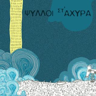 Cover Ψύλλοι στ Άχυρα single