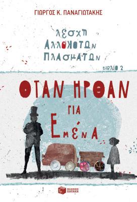 Otan-irthan-gia-emena