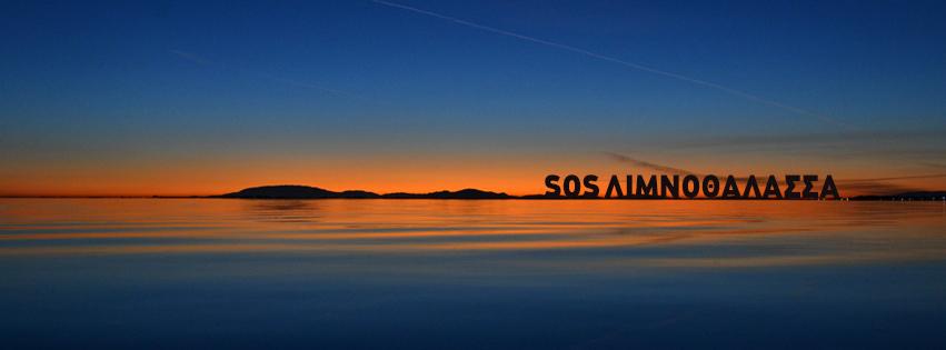 SOS-limnothalassa