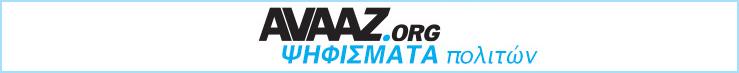 avaaz3