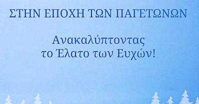 Χριστούγεννα στον «Ελληνικό Κόσμο» - Στην εποχή των Παγετώνων