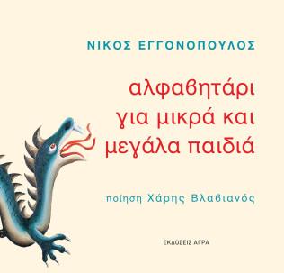 EGGONOPOULOS_ALFAVITARI