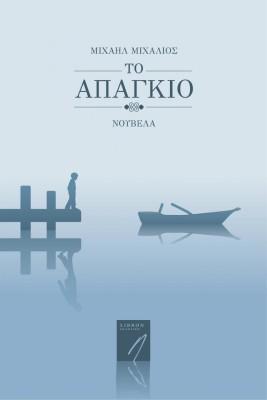 LIBRON_apagkio_cover