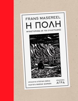 MASEREEL_POLH_COVER-(1)