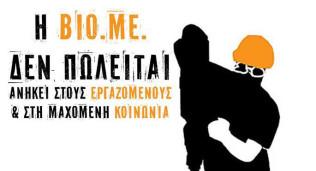 i-viome-den-pwleitai-fb