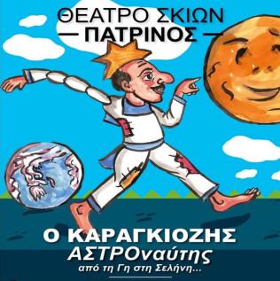 karagiozis-astronaytis