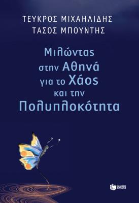 milwntas-stin-athina-gia-to-xaos-kai-tin-polyplokotita