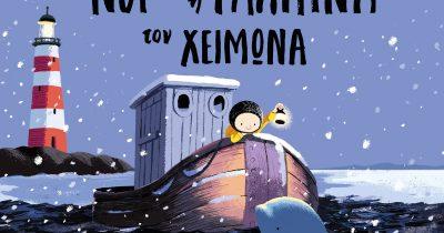 Benji Davies - «Ο Νόι και η φάλαινα τον χειμώνα»