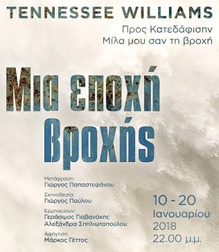 poster mia epoxi vroxis (1)