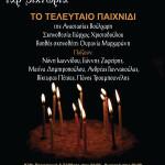 teleytaio-paixnidi-POSTER