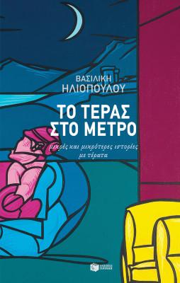 to-teras-sto-metro