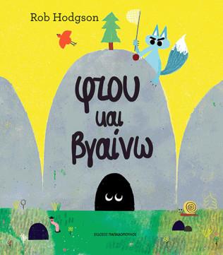 FTOU-KAI-BGAINW-cover
