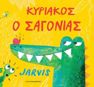 KYRIAKOS-O-SAGONIAS