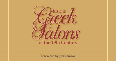 Ποικιλλόμενα και υπό μουσικής απολαύσεως: Η μουσική στα ελληνικά σαλόνια του 19ου αιώνα