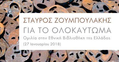 Σταύρος Ζουμπουλάκης - «Για το Ολοκαύτωμα»
