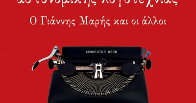 Φιλίππου Φίλιππος - «Ιστορία της ελληνικής αστυνομικής λογοτεχνίας»