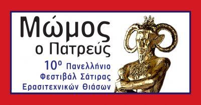 10ο Πανελλήνιο Φεστιβάλ Σάτιρας Ερασιτεχνικών Θιάσων «Μώμος ο Πατρεύς»