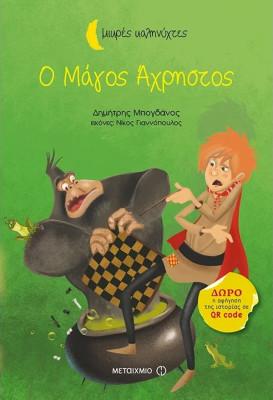 o-magos-axristos