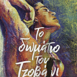 to-dwmatio-tou-tzovani