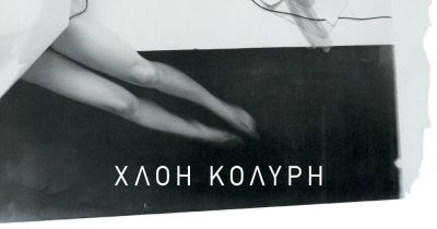 Χλόη Κολύρη - «To φύλο σαν δόλωμα: Ψυχανάλυση, πολιτική και τέχνη»