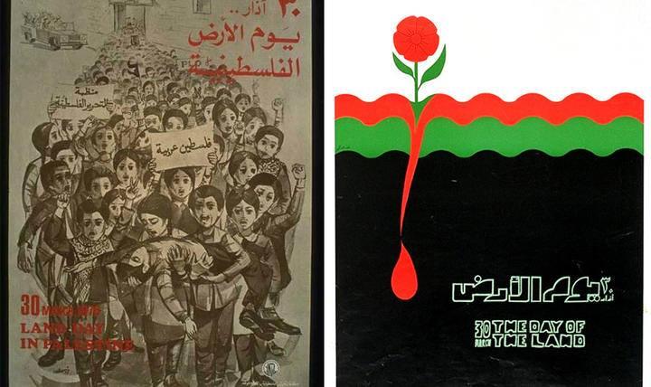 Παλιές παλαιστινιακές αφίσες για την Ημέρα της Γης