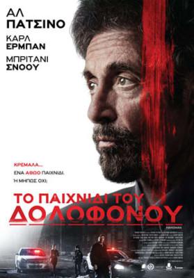 Hangman-greek-poster