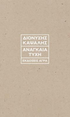KAPSALHS_ANAGKAIA_TYXH